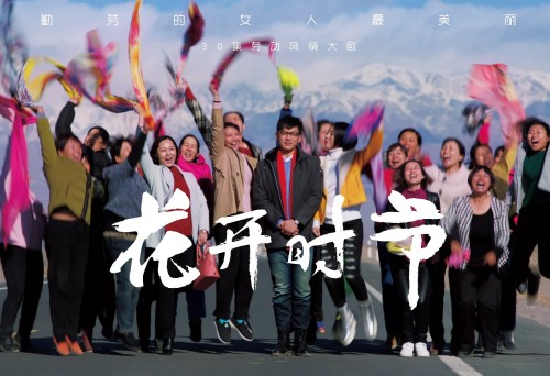 """PP视频首部""""拾棉花""""主题剧目《花开时节》清新上线"""