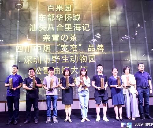 """百果园荣获""""企业品牌营销创意奖"""" 创新力获得嘉赏"""