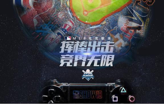 MLB棒球嘉年华即将登陆中国七座城市 MLB电竞联赛首次入驻
