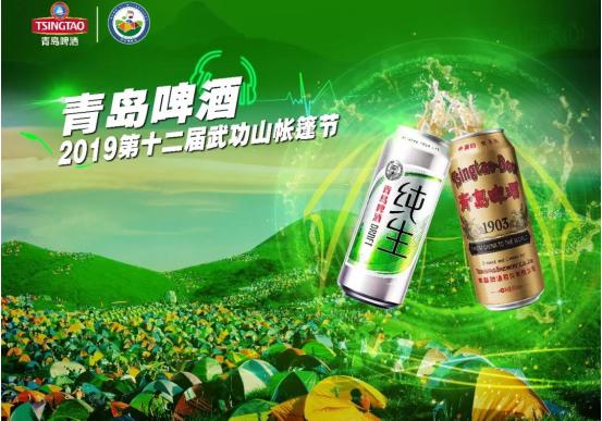 毕业季,青岛啤酒·2019第十二届武功山帐篷节用歌声致敬青春