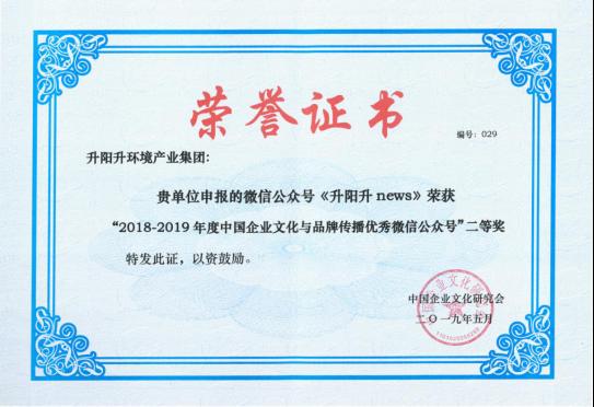 升阳升在第六届中国企业传媒与品牌传播年会上喜获佳绩