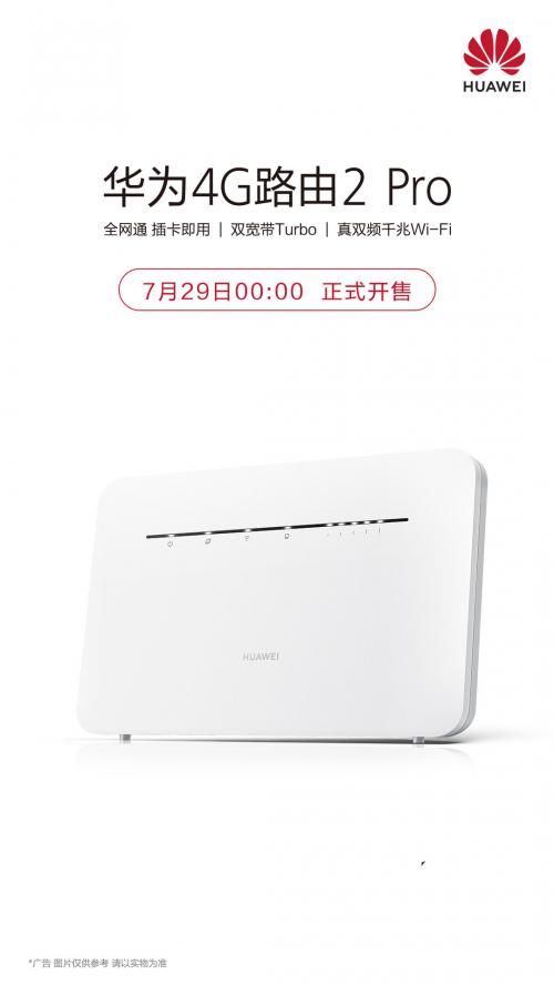 华为移动路由4G路由2 Pro今日火力开售,不拉宽带也能上网!