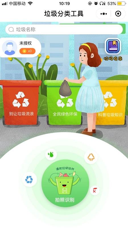 """垃圾分类有妙招!微信城市服务上海正式上线""""垃圾分类""""板块"""