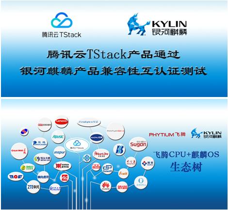 腾讯云TStack与银河麒麟完成兼容性互认证测试