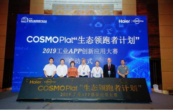 海尔COSMOPlat:平台联世界 生态赢未来