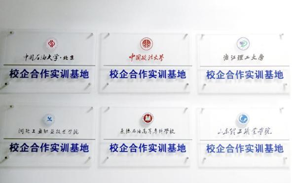 清博教育科技集团实训基地清博学院揭牌成立