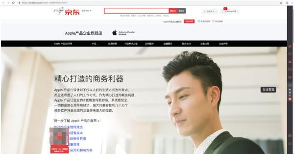 Apple企业市场旗舰店落地京东,企业级业务带来国际化服务