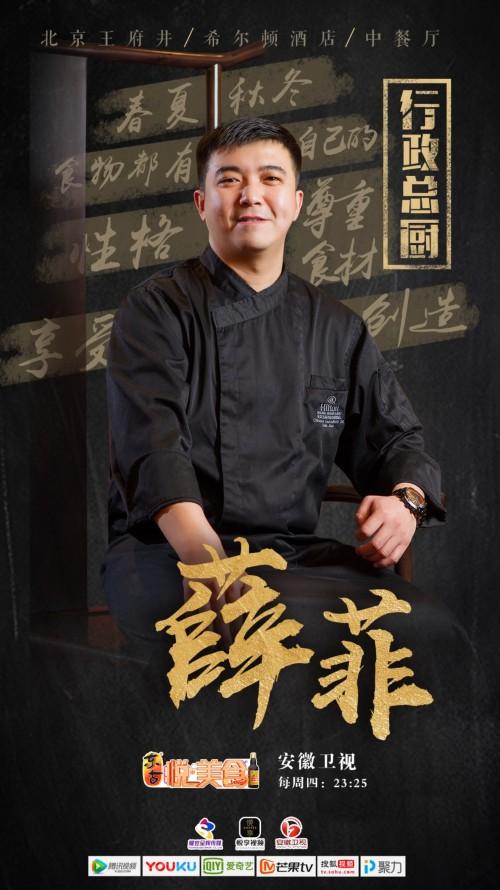 百年东古冠名《悦美食》 传世调味烹制精品美食