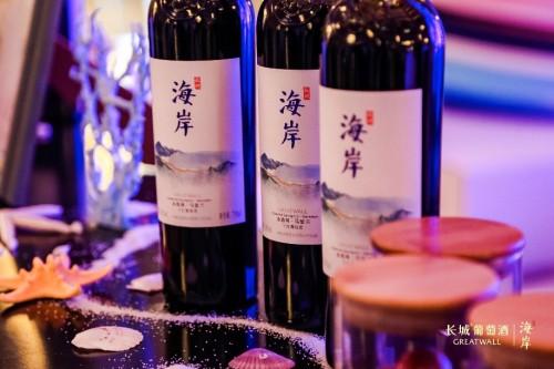 青春飞扬,精彩绽放 ——长城海岸开启国产葡萄酒消费新体验