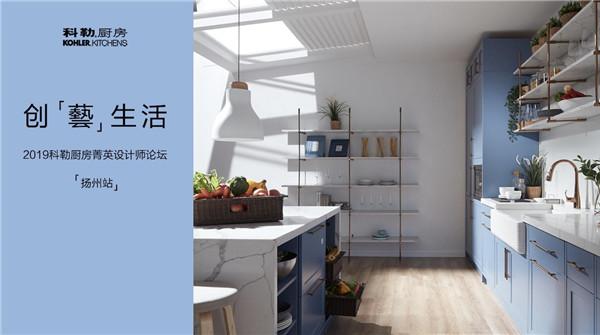 创「艺」生活魅力呈现——2019科勒厨房菁英设计师论坛「扬州站」圆满落幕