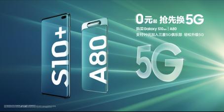 """三星5G先锋计划:不仅""""免费""""用手机,还能0元换5G"""