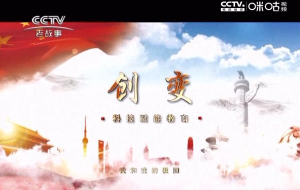 """CCTV热播《创变 科技赋能教育》,掌门教育用""""优秀教学""""致敬祖国"""