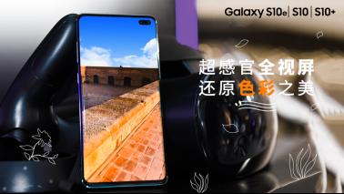 三星Galaxy S10+硬实力如何?中国移动《智能硬件质量报告》告诉你