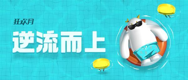 """OPPO软件商店推出""""暑期狂欢月"""",联动全平台资源赋能开发者"""