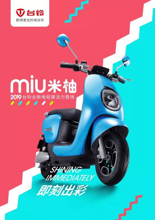 【亮点】台铃MIU米柚,亮点解读,更多精彩,待你发现