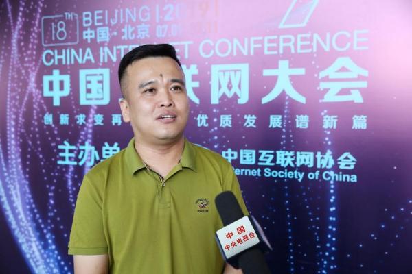清博教育科技集团总裁邵敬勇受邀参加2019中国互联网大会