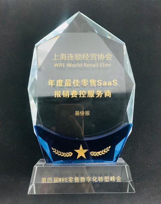"""易快报荣获""""年度最佳零售SaaS报销费控服务商""""称号"""