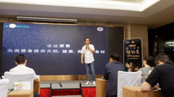 2019年顺丰优选鲜松茸发布会(广州站)暨参之源鲜松茸品鉴会圆满成
