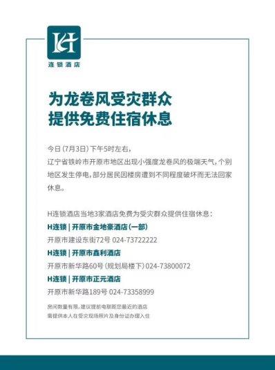 H连锁酒店为辽宁开原龙卷风受灾市民免费提供住宿