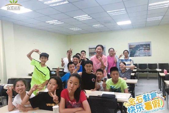 开课啦!金石教育暑期班课堂,到底都有什么?