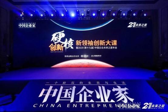 """硬核创新 数知科技荣获""""2019中国科创企业百强"""""""