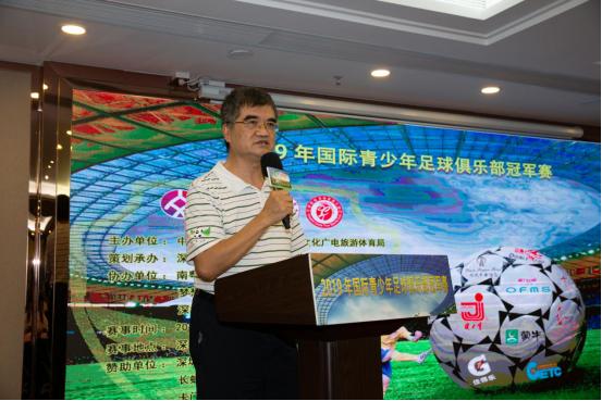 2019年国际青少年足球俱乐部冠军赛新闻发布会