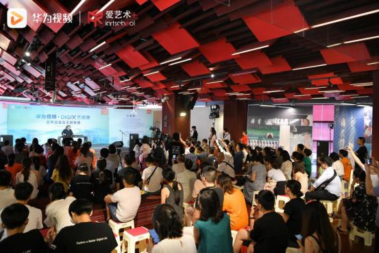华为视频·DigiX艺视界 齐聚星城长沙,走进古琴艺术