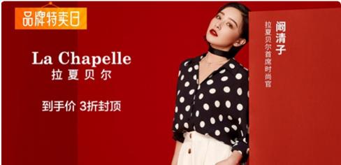 唯品会X拉夏贝尔集团品牌特卖日 法式风情来袭
