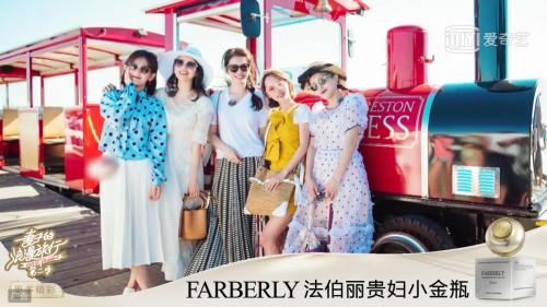 坚守品质初心,2019法伯丽品牌全面升级!