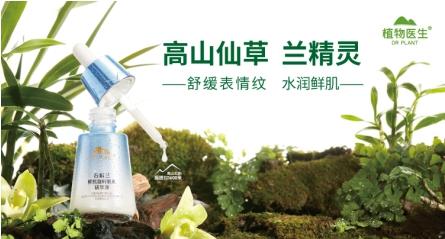 DR PLANT植物医生:源自高山植物的纯净美肌力量