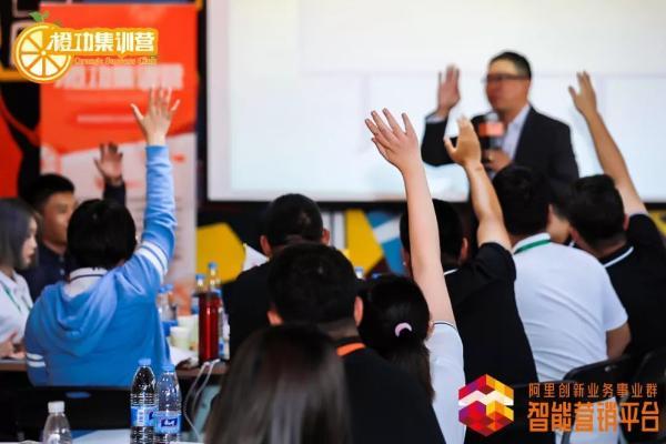 橙功集训营盛大开营,伴随式培训全方位赋能销售人员