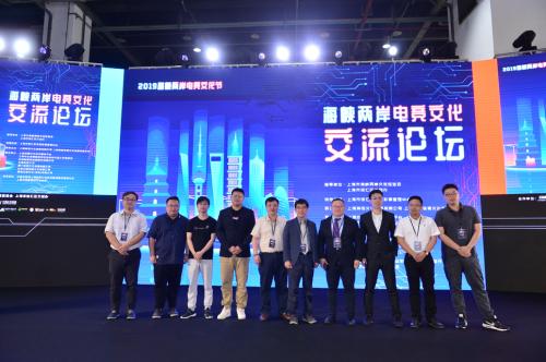 2019海峡两岸电竞文化节暨上海电竞嘉年华在沪成功举行