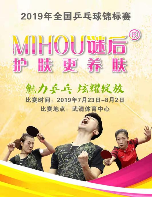 《MIHOU谜后》+热血全国乒乓球锦标赛,带你燃爆一夏