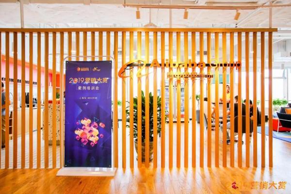 创新·升级,2019营销大赏赛事沟通会上海站精彩回顾