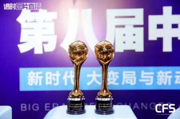问道中国经济,科捷荣获:人工智能先锋奖、行业影响力品牌奖