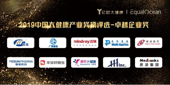 重磅丨平安好医生荣获2019年度中国大健康产业卓越企业奖