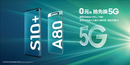 三星5G先锋计划 消费者换5G手机的优质选择