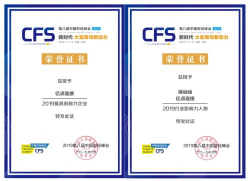 亿点连接一举斩获第八届中国财经峰会两项大奖