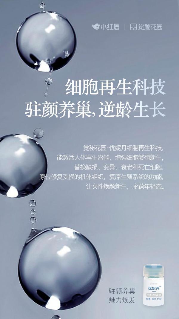 觉秘花园·优妮丹,成中国女性美丽健康黑马品牌