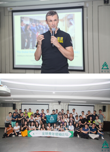 第六届全球青年领袖论坛于广州圆满落幕