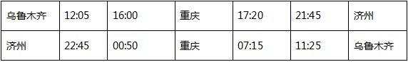 国内领先低成本航空西部航空于7月1日开通乌鲁木齐=重庆=济州航线