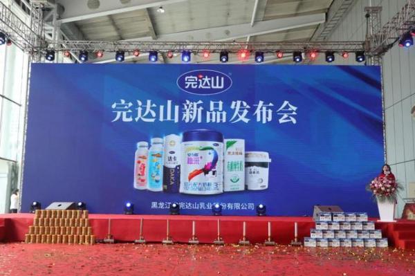 中国农垦食交会开幕,完达山携新品华丽亮相
