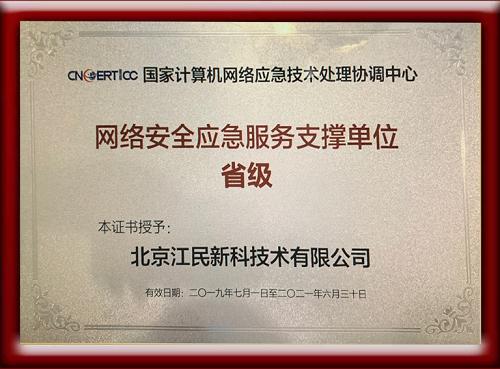 江民科技荣获CNCERT网络安全应急服务支撑单位