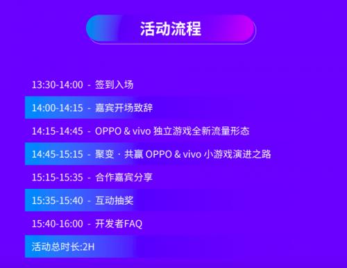 """OPPO、vivo独立游戏小游戏开发者交流会723""""空降""""深圳!"""