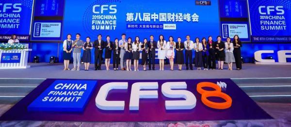 2019第八届中国财经峰会彩生活服务集团揽获两项大奖