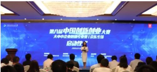 京东深度参与双创平台升级 促进大中小企业融通发展