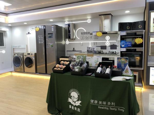 海尔食联生态落地上海:在智慧厨房享健康美食