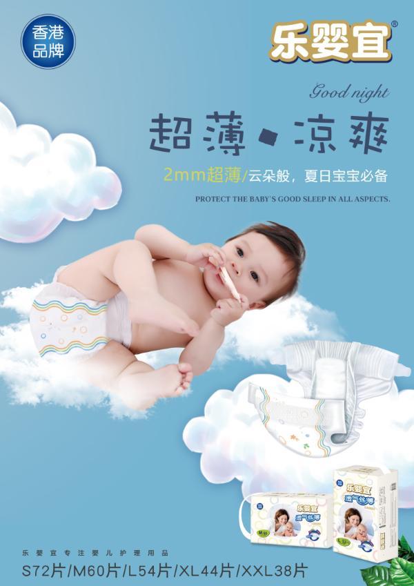 香港美满集团与海拍客携手合作——乐婴宜纸尿裤上市
