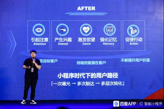 百度智能小程序公开课天津站,流量、技术、服务三位一体赋能开发者