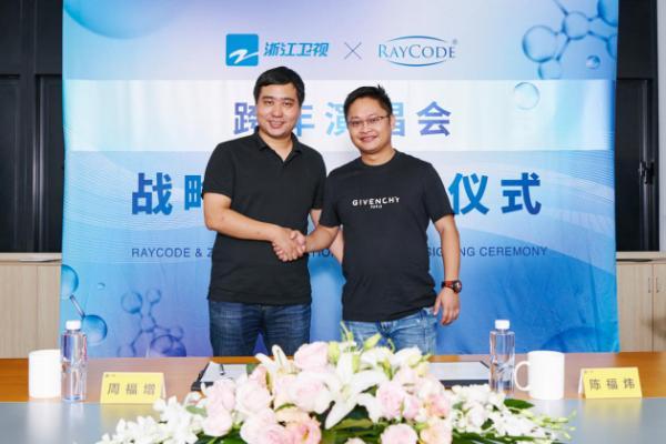 RAYCODE联手浙江卫视跨年演唱会达成战略合作